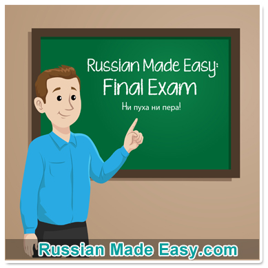 Russian Translation Made Easy 113